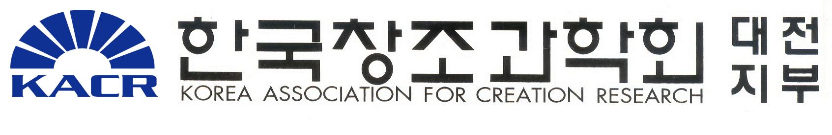한국창조과학회 대전지부