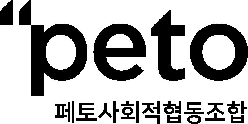 페토사회적협동조합
