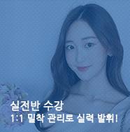 초초강추 토익 실시간 수강후기sunrise