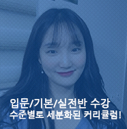 초초강추 토익 실시간 수강후기