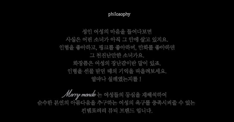 컨템포러리 메이크업 브랜드 '메리몽드' 소개