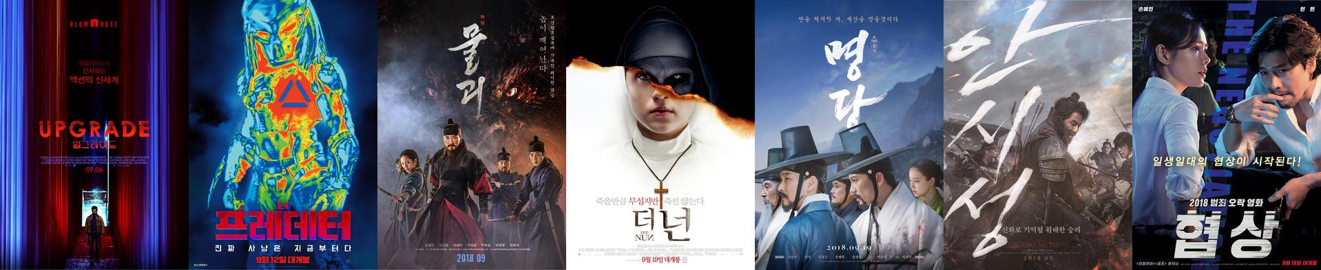 추석 영화 추천 뉴스리포트