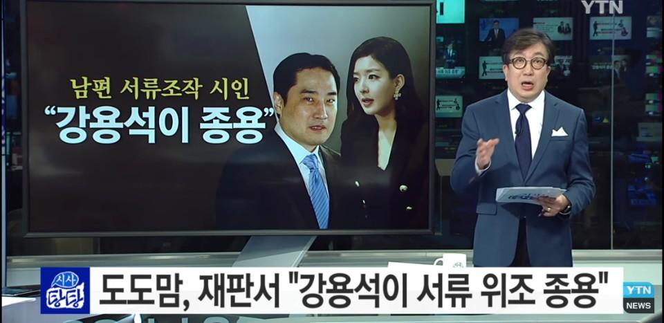 사문서 위조 혐의 강용석 징역 2년 구형 뉴스리포트
