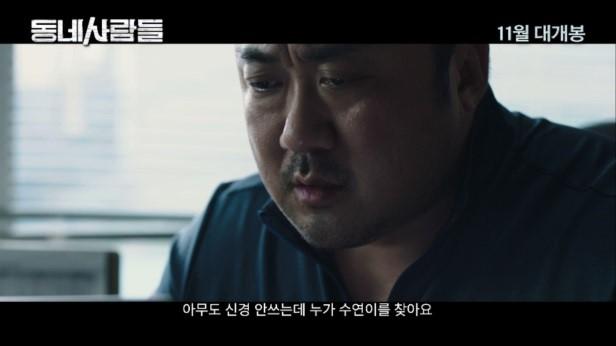 김새론 마동석 영화 동네사람들 뉴스리포트