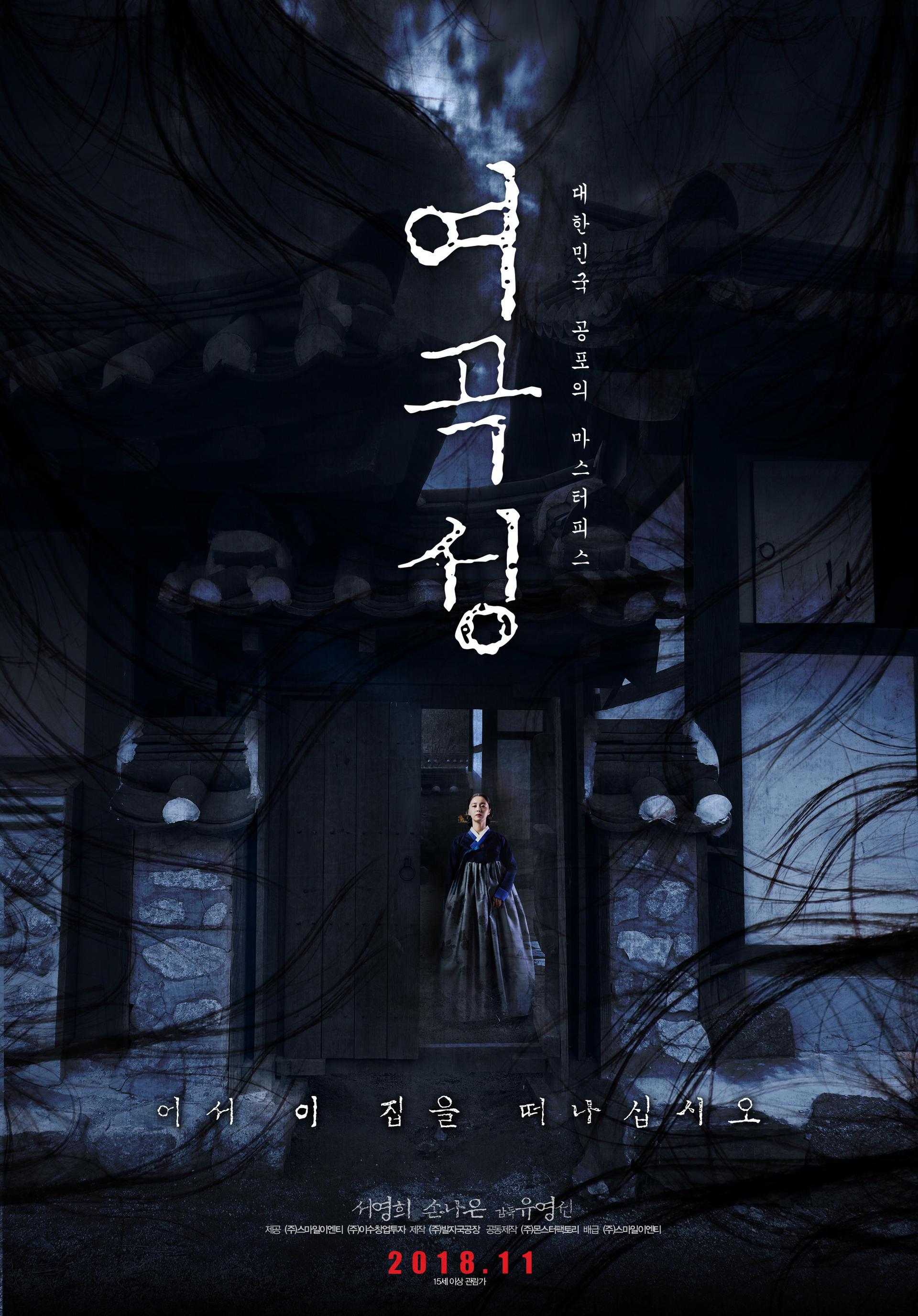 여곡성 서영희 손나은 뉴스리포트