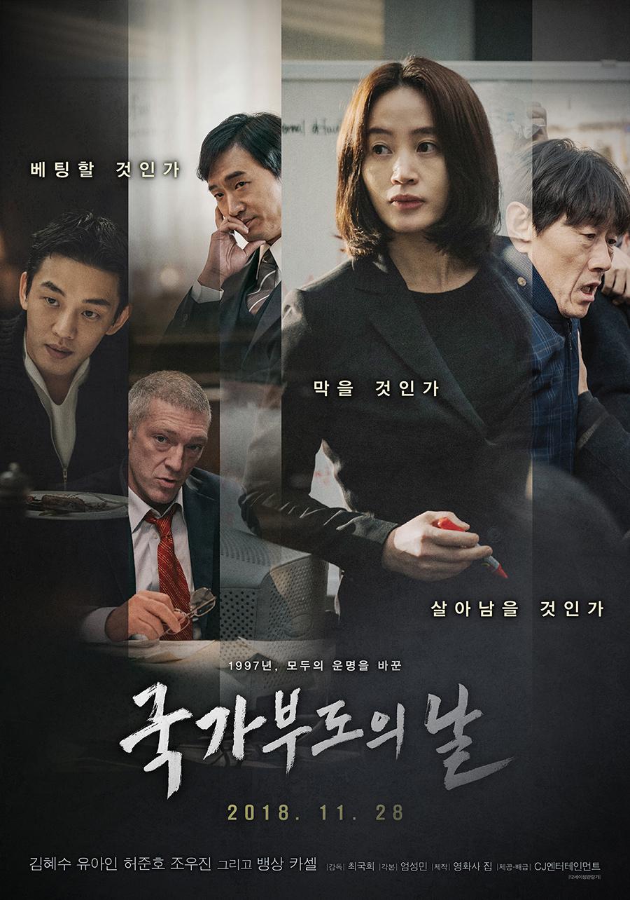영화 국가부도의 날 김혜수 유아인 허준호 조우진 뉴스리포트