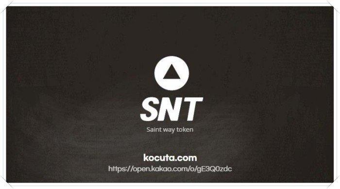 세인트웨이토큰(SNT) 재테크정보