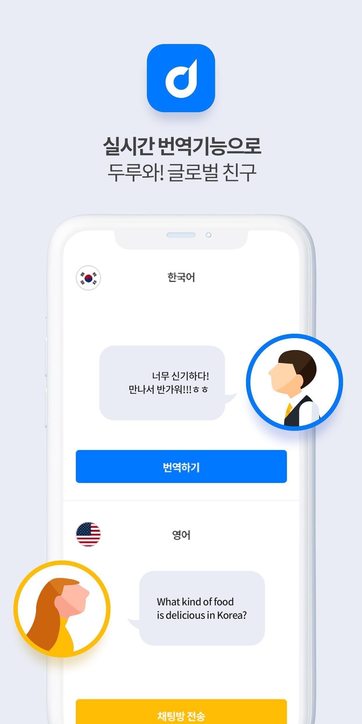 두루톡 - 톡&SNS만해도 돈버는 어플 for Android - APK Download