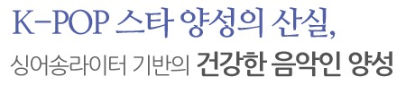 K-POP 스타 양성의 산실, 싱어송라이터 기반의 건강한 음악인 양성