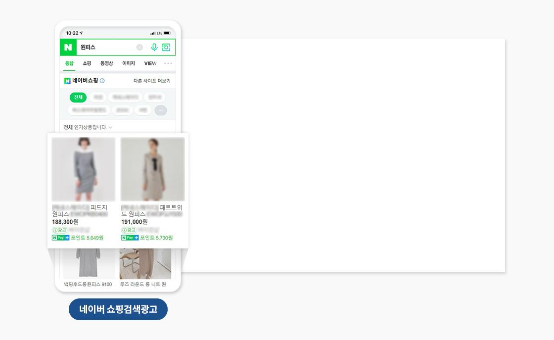 네이버쇼핑검색광고