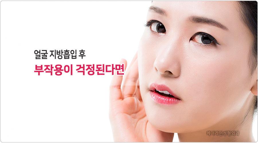얼굴 지방흡입 부작용