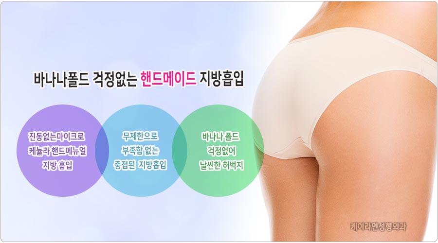허벅지 핸드메이드 지방흡입