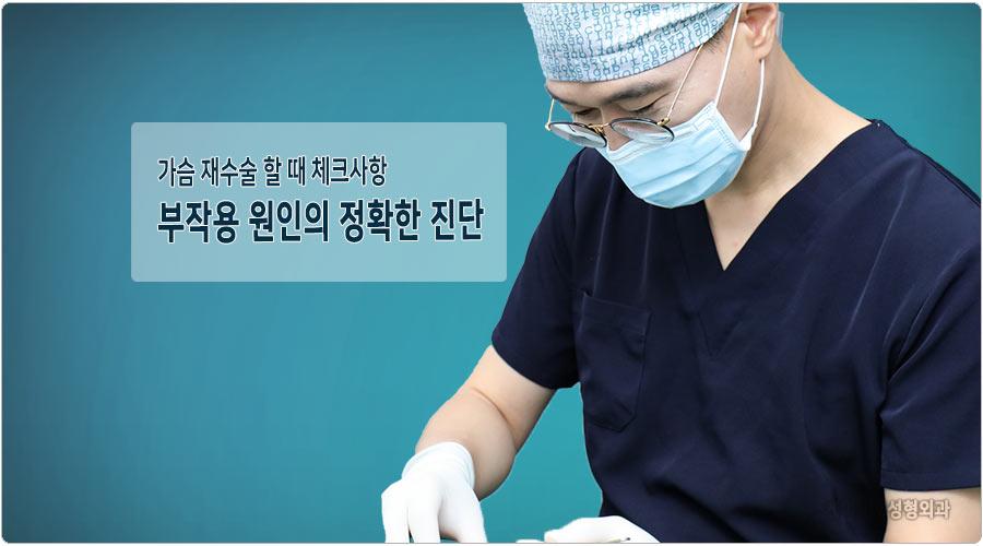가슴 재수술 체크사항