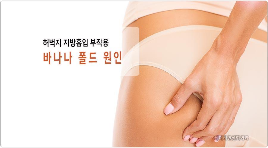 허벅지 지방흡입 부작용