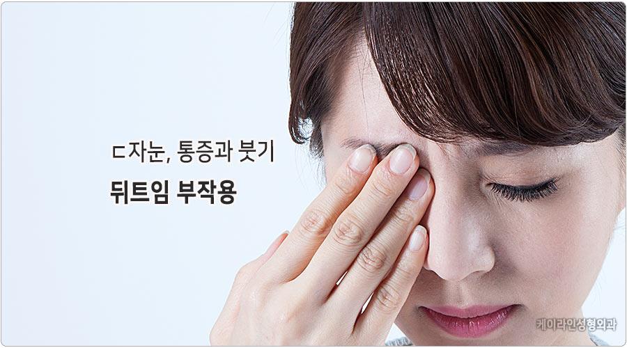 뒤트임통증