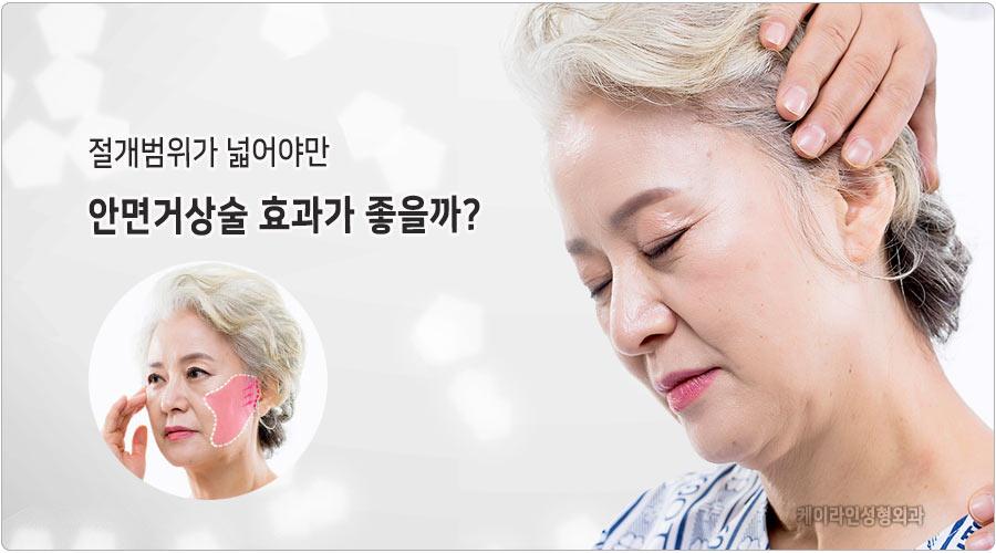 안면거상술절개범위