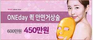 강남 퀵 안면거상술