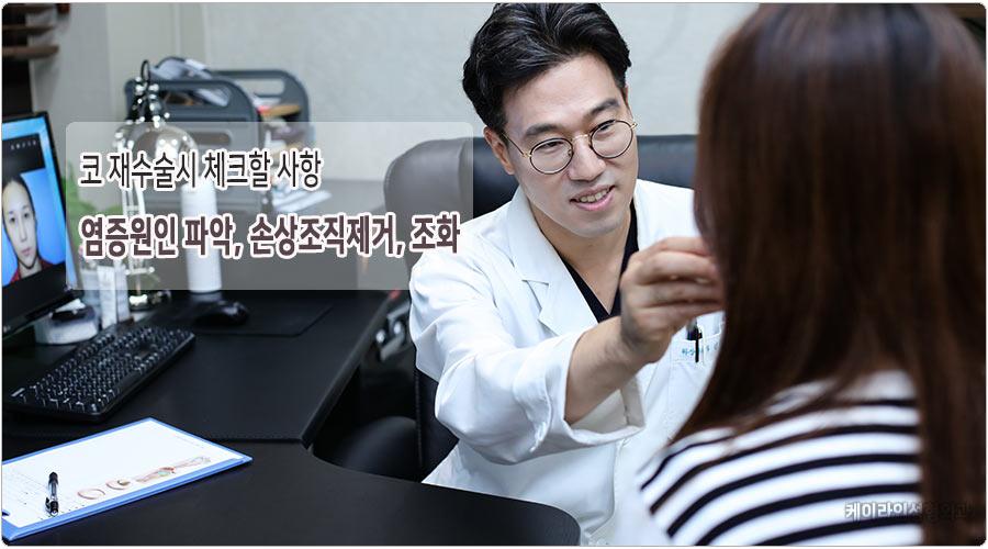 강남 코재수술