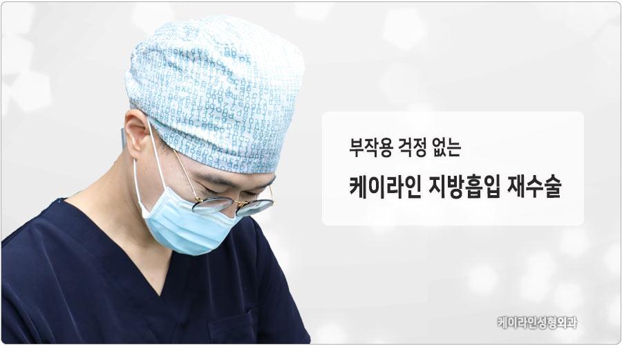 부작용없는 지방흡입 재수술
