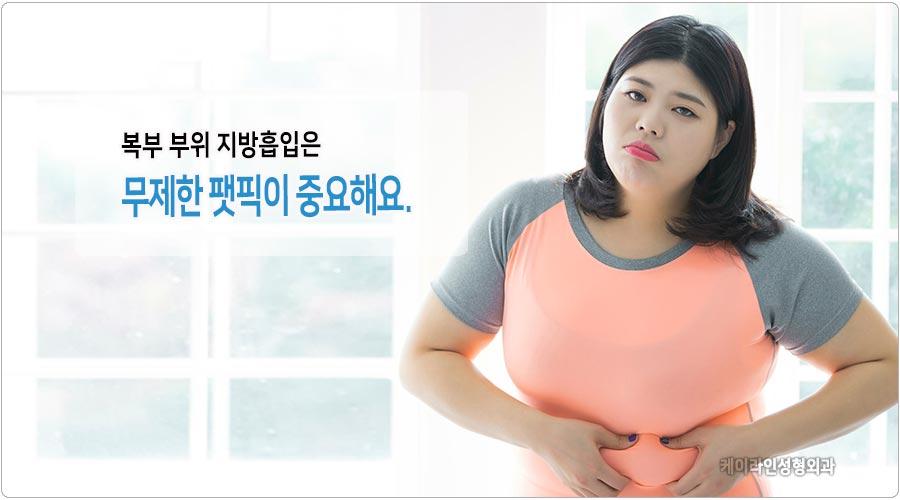 복부 무제한 주사 지방흡입