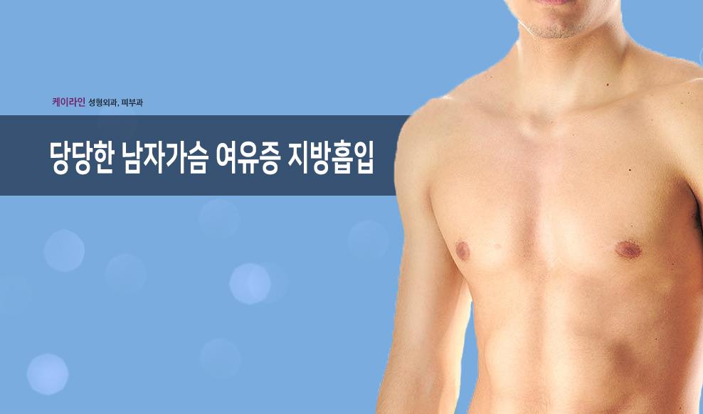 케이라인 여유증 지방흡입