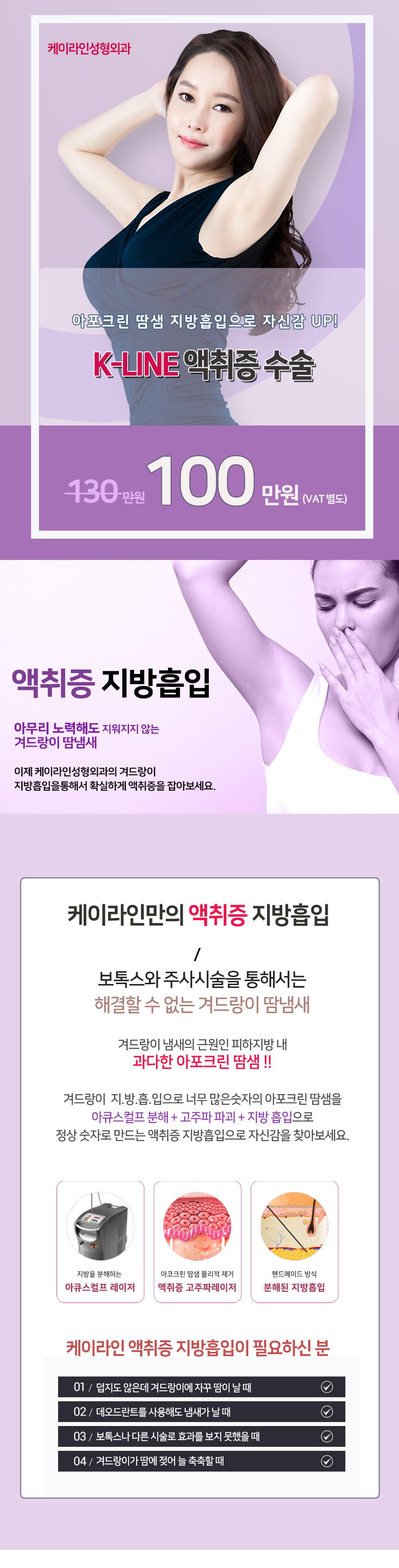 케이라인 액취증 지방흡입