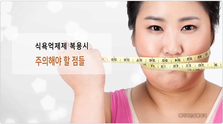 다이어트약 주의할 점