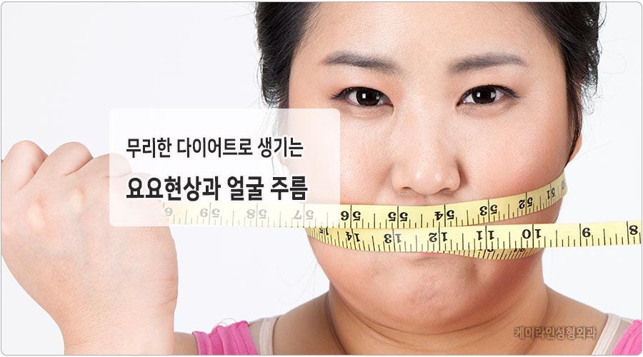 다이어트부작용