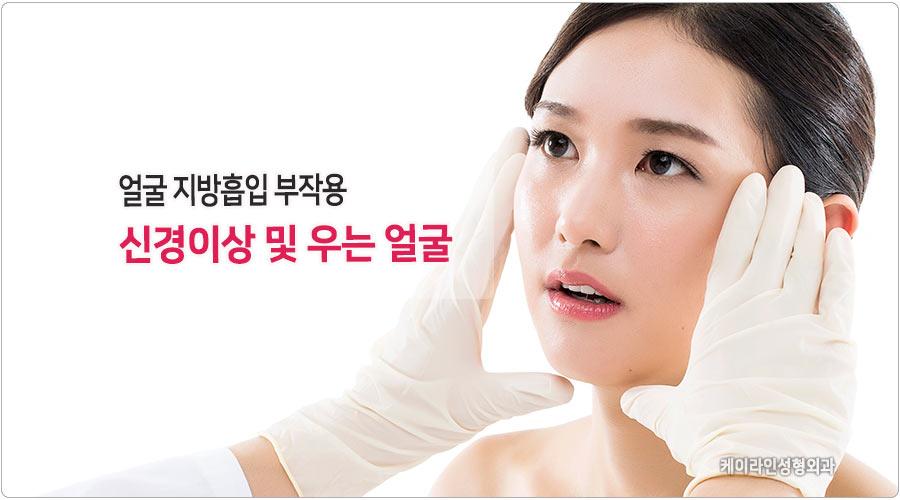 얼굴 지방흡입 부작용 원인