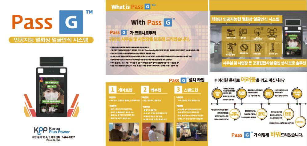 패스지 열화상 안면인식 시스템