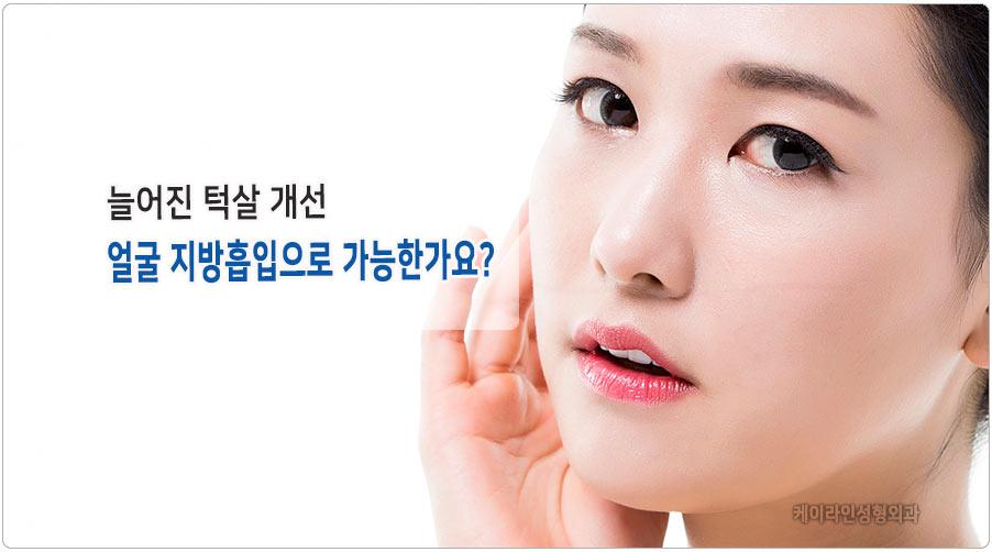 턱살 지방흡입 필요성