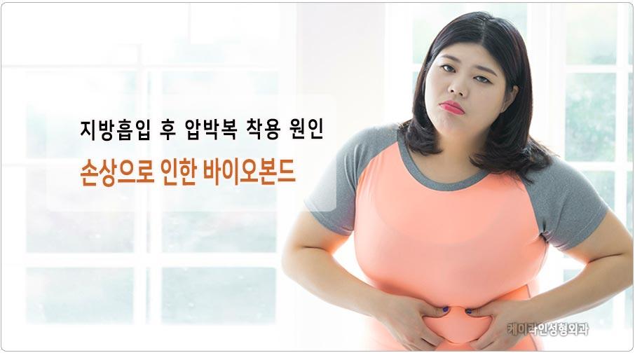 지방흡입 후 압박복 착용 이유