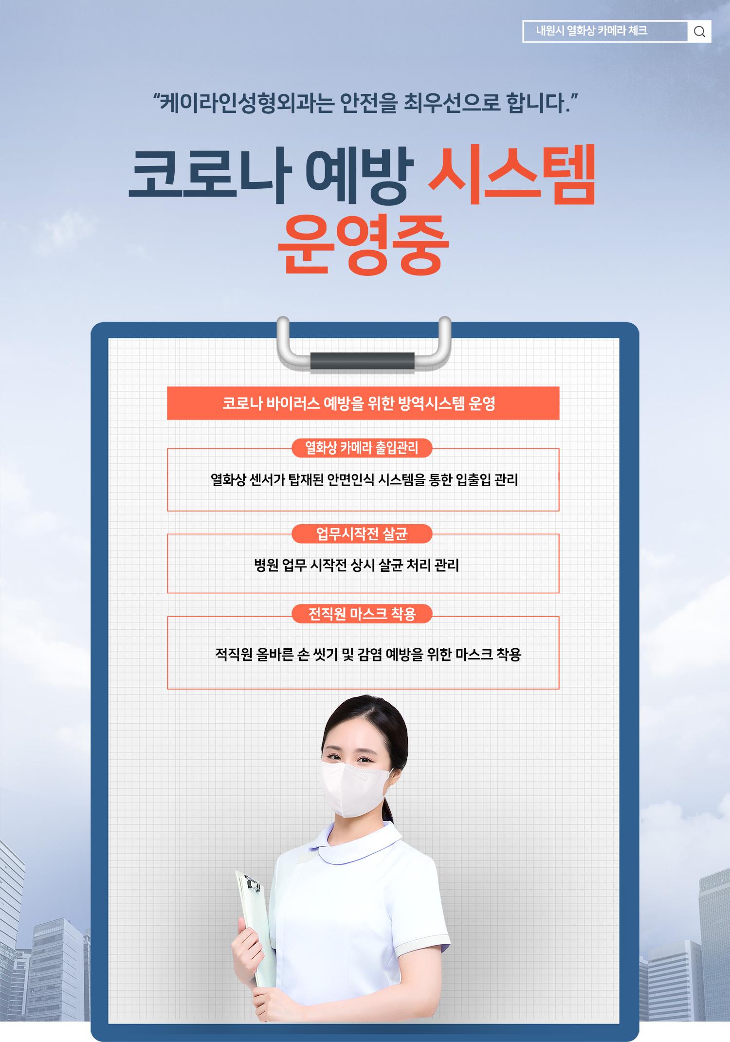 코로나 예방관리 안전수칙 준수