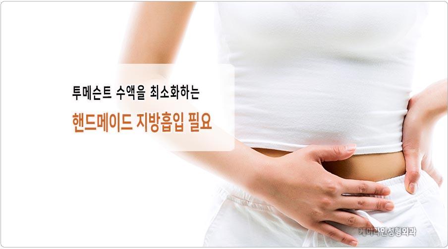 장액종 피하는 핸드메이드 지방흡입