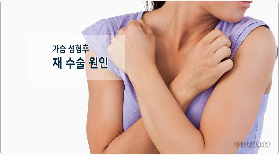 가슴재수술 원인
