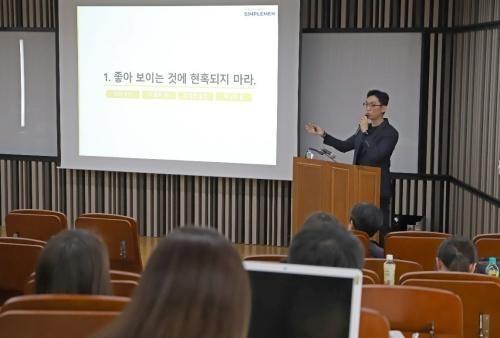 지난 10월 31일 ㈜심플맨 양형석 대표가 경희대학교에서 강연을 진행하는 모습