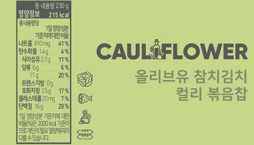 키플도시락-올리브유 참치김치 컬리 볶음찹 영양정보