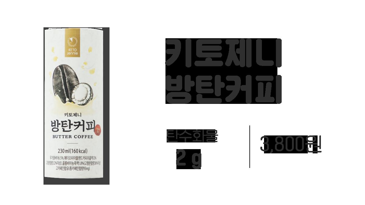 편의점 키토제닉 추천메뉴 키토제니 방탄커피 방탄음료