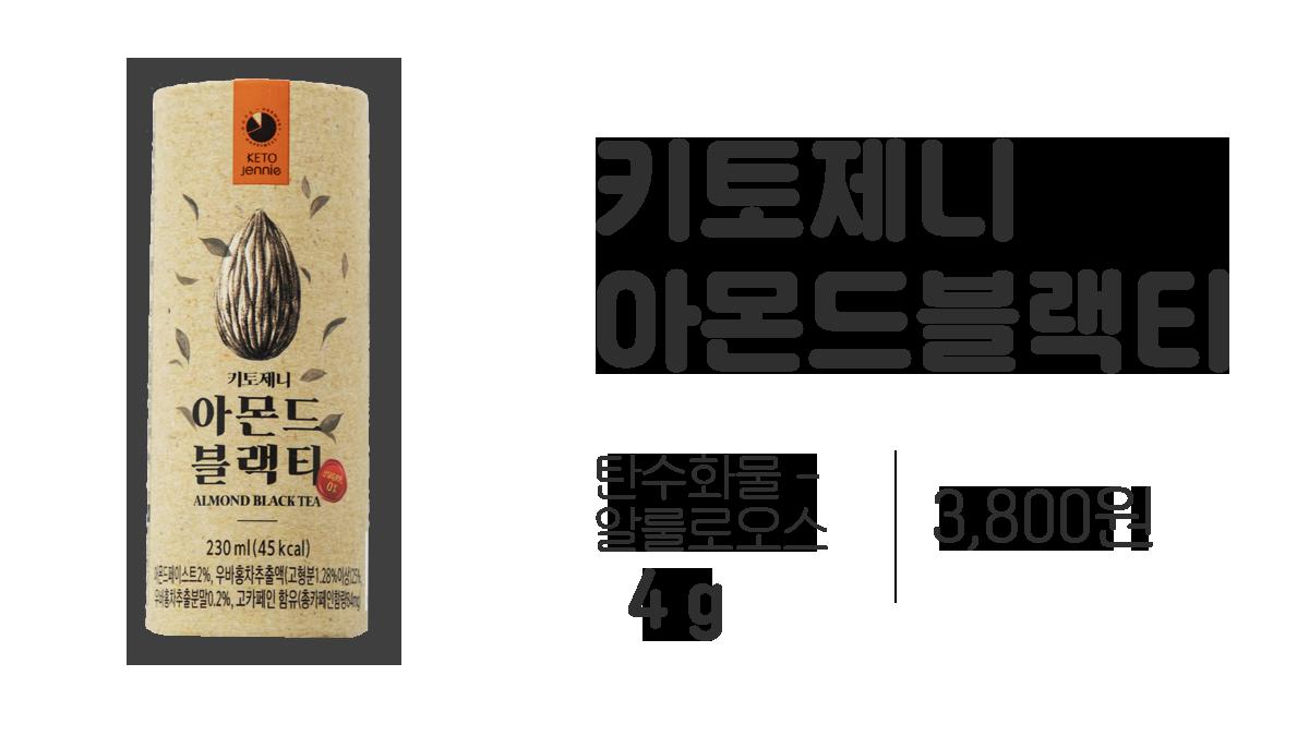 편의점 키토제닉 추천메뉴 키토제니 아몬드블랙티 방탄음료