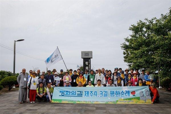 '평화의 길' 순례단의 기념촬영