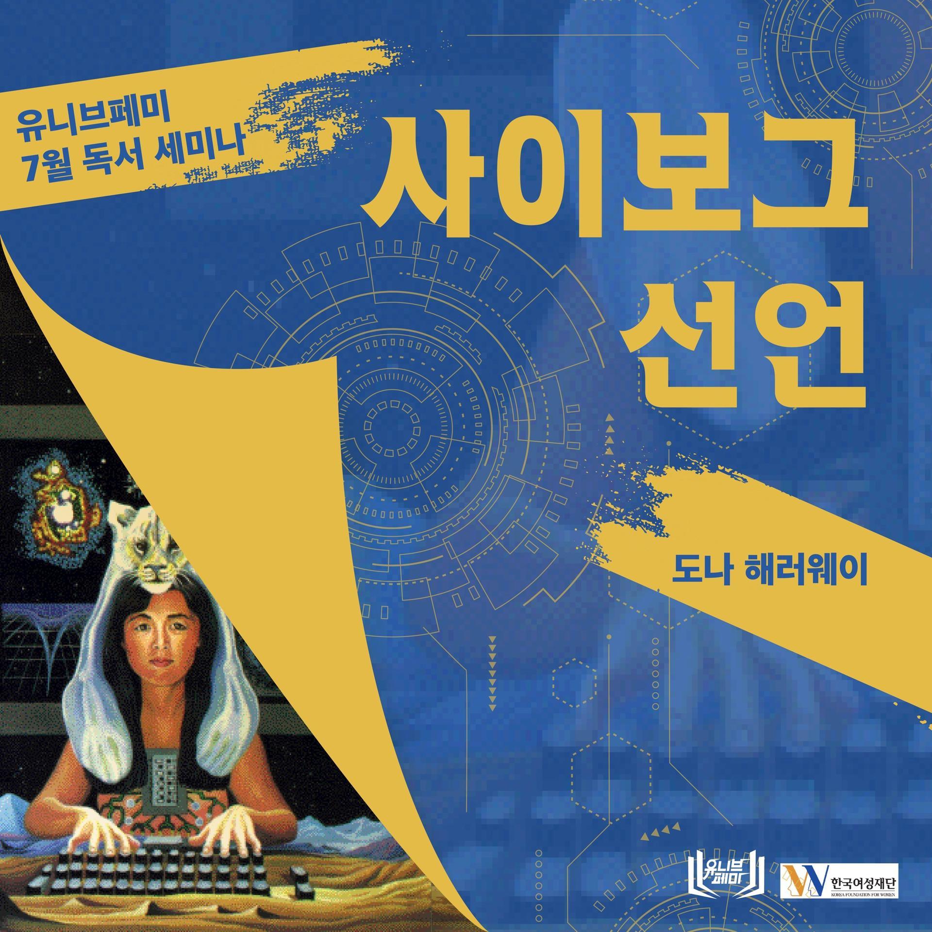 파란색 정사각형 포스터, 왼쪽 아래에는 <사이보그> 책 표지가 있다. 유니브페미 7월 세미나 <사이보그 선언>, 도나 헤러웨이 라는 텍스트가 있고 오른쪽 아래에는 유니브페미와 한국여성재단 로고가 있다.