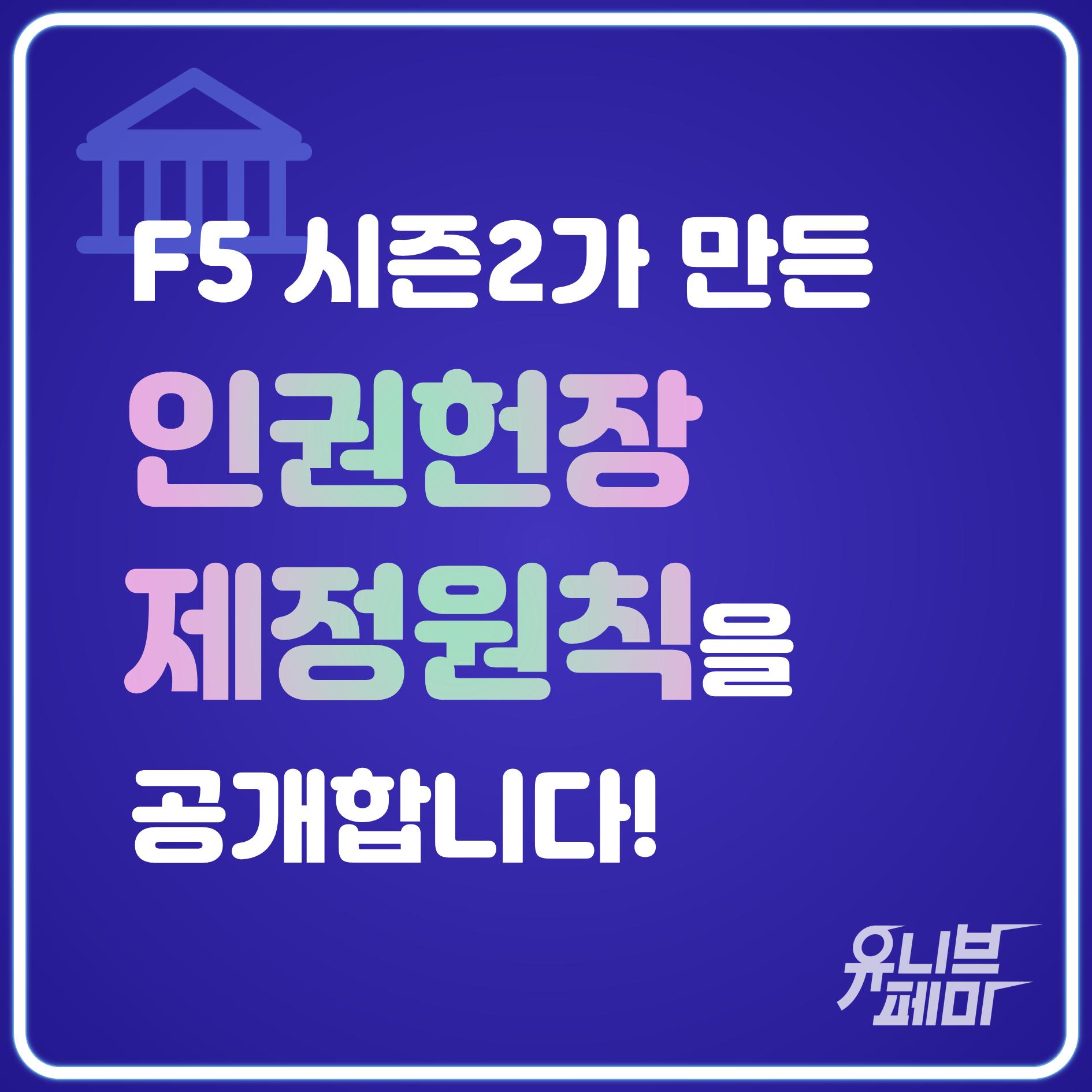 파란 배경에 두꺼운 글씨로 'F5 시즌2가 만든 인권헌장 제정원칙을 공개합니다!'라고 적혀있
