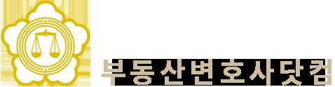 법무법인명경 부동산변호사닷컴