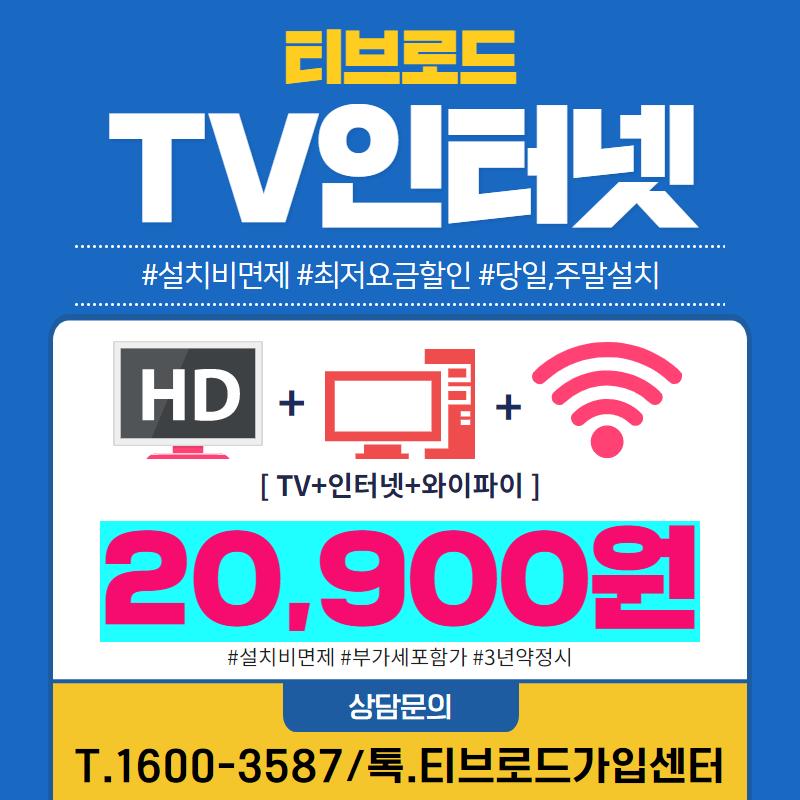 티브로드도봉강북방송,티브로드강서방송,
