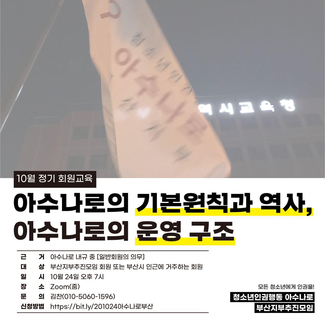 [웹자보] 청소년인권행동 아수나로 부산지부추진모임 10월 정기 회원교육