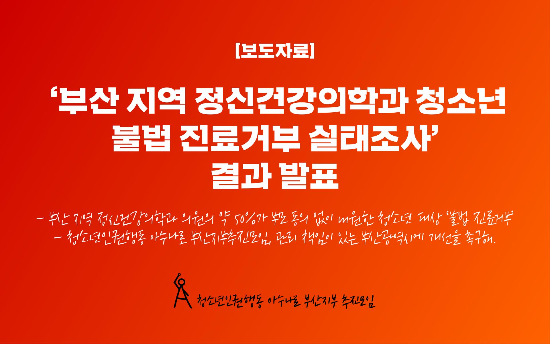 [사진] [보도자료] 부산지역 정신건강의학과 청소년 불법 진료거부 실태조사 결과 발표라고 쓰여 있다.