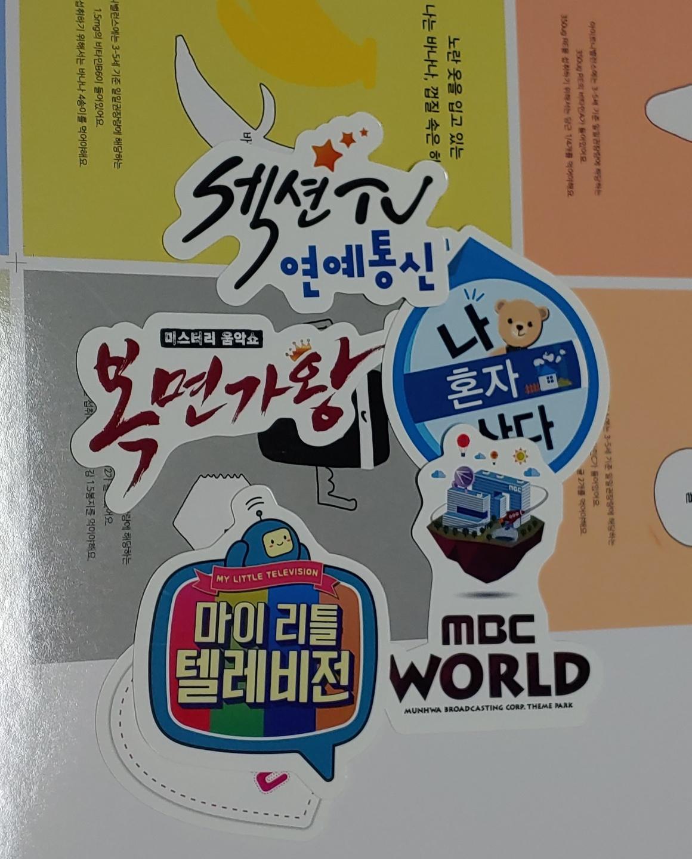 MBC 테마파크 프로그램  용인MBC세트장  스티커  유포지