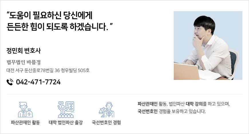대전 부산 법인파산변호사 정민회 소개 정보