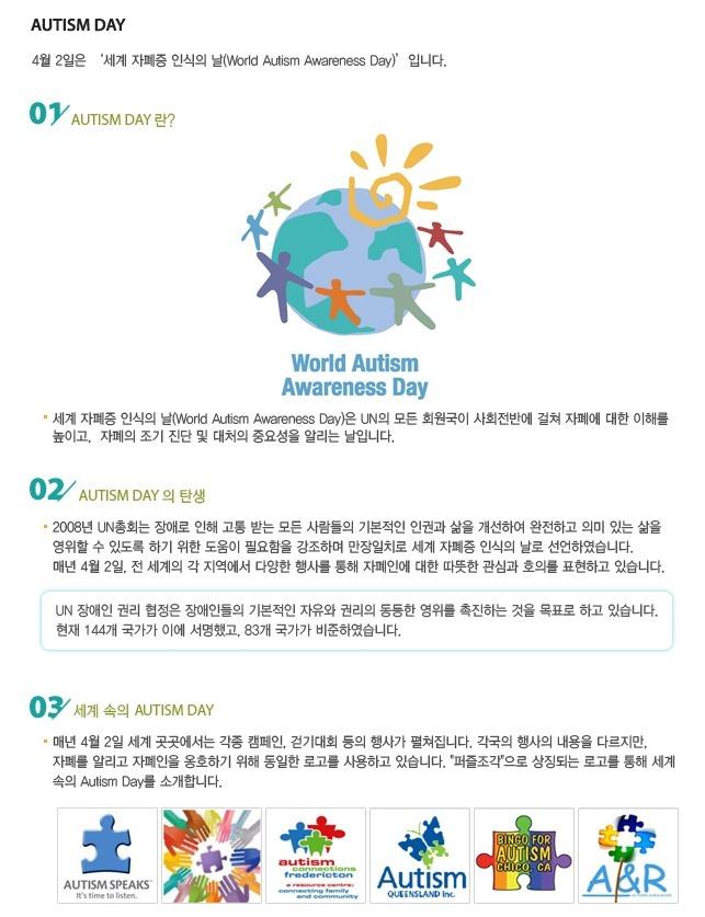 autismkorea_kr_20110404_120113_hlog_a048
