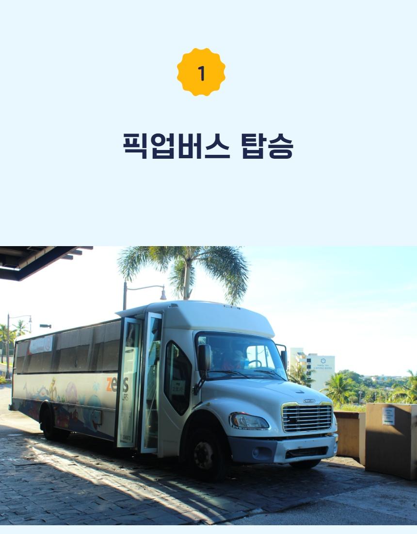 괌 돌핀크루즈 픽업버스